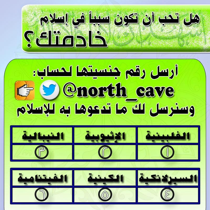 هل تحب أن تكون سببا في إسلام خادمتك؟