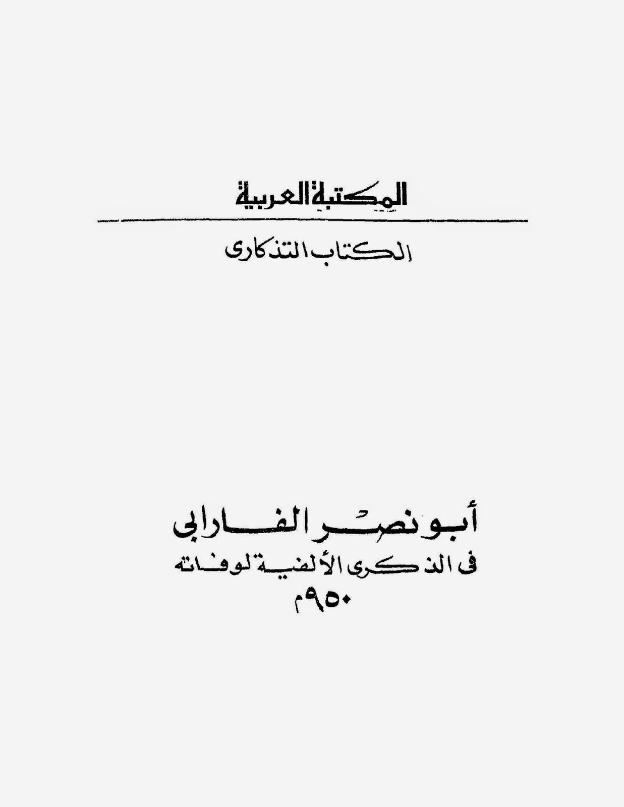 أبو نصر الفارابي في الذكرى الألفية لوفاته pdf