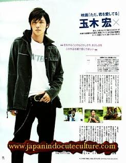 Tada, Kimi wo Aishiteru *  ただ、君を愛してる Japanese Movie