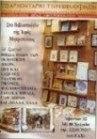 ΕΚΚΛΗΣΙΑΣΤΙΚΟ ΒΙΒΛΙΟΠΩΛΕΙΟ «ΤΟ ΑΡΧΟΝΤΑΡΙΚΙ ΤΩΝ ΒΙΒΛΙΟΦΙΛΩΝ»