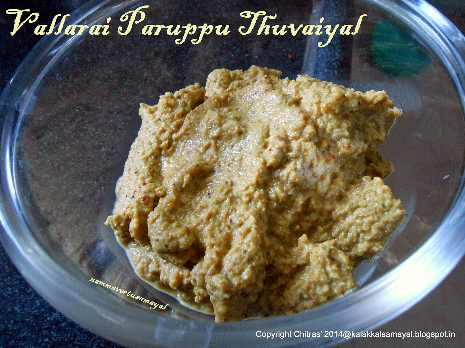 Vallarai Paruppu Thuvaiyal