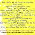 H νέα Ελληνική γραφή των 5 φωνηέντων και των 15 συμφώνων!
