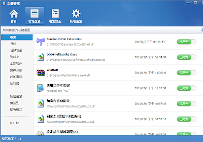 輕巧實用的滑鼠右鍵選單管理工具,MenuMgr V1.1 繁體中文免安裝版!