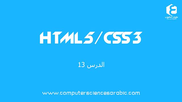 دورة HTML5 و CSS3 للمبتدئين:الدرس 13