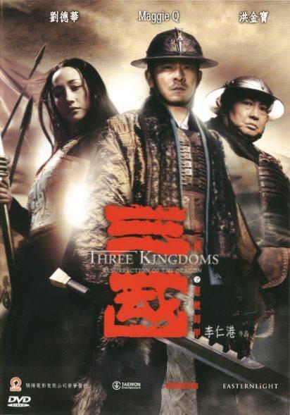 asian movies 21 three kingdoms resurrection of the dragon