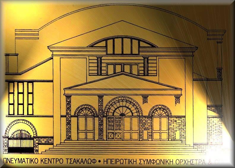 Πνευματικό Κέντρο Τσακάλωφ