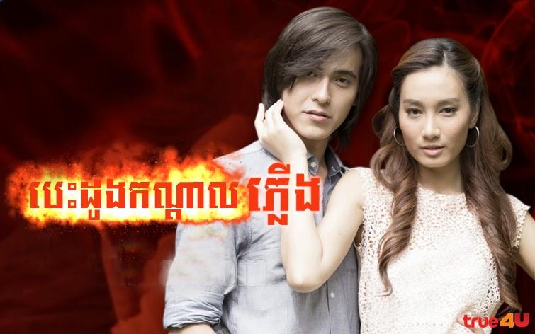 [ Movies ] Besdong Kondal Plerng