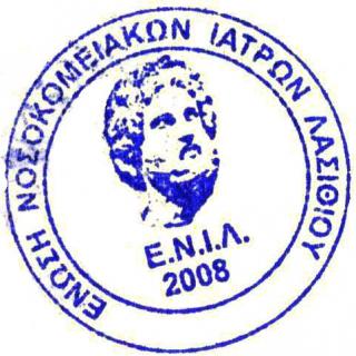 ΕΝΩΣΗ ΝΟΣΟΚΟΜΕΙΑΚΩΝ ΙΑΤΡΩΝ ΛΑΣΙΘΙΟΥ
