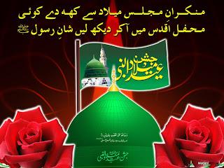 Eid Milad-un-Nabi wide screen wallpaper