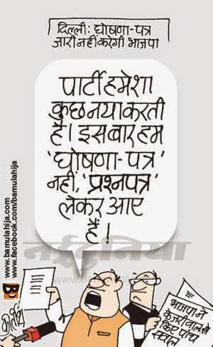 bjp cartoon, arvind kejriwal cartoon, Delhi election, cartoons on politics, indian political cartoon