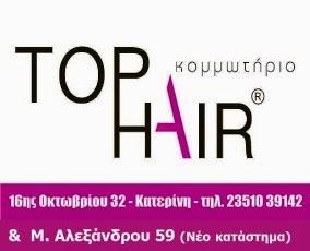 Top Hair με δυο επιλογές στην Κατερίνη
