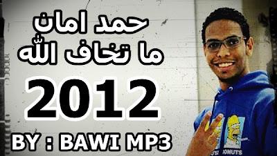 ����� ����� ������ �� ���� ��� ���� 2012 mp3
