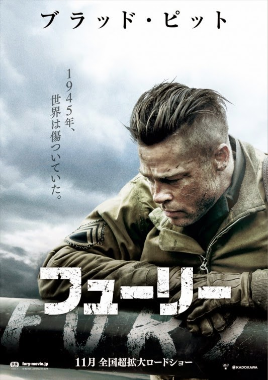 Fury The World War II Movie Starring Brad Pitt Teaser Trailer - New official trailer fury starring brad pitt