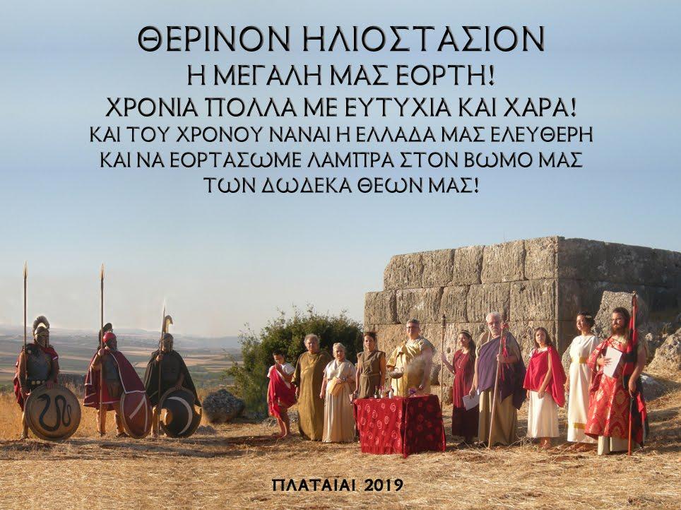 ΘΕΡΙΝΟΝ ΗΛΙΟΣΤΑΣΙΟΝ