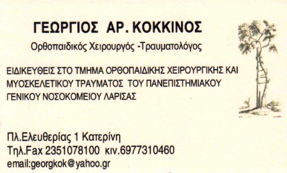 Ορθοπαιδικός Χειρούργος-Τραυματολόγος Γεώργιος Αρ. Κόκκινος