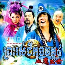 [ Movies ] The Legend of Crazy Monk IV - Khmer Movies, chinese movies, Series Movies