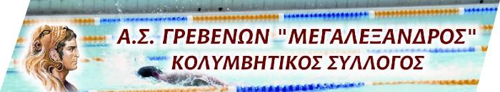 ΚΟΛΥΜΒΗΤΙΚΟΣ ΣΥΛΛΟΓΟΣ Α.Σ. ΜΕΓΑΛΕΞΑΝΔΡΟΣ