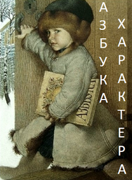АЗБУКА ХАРАКТЕРА