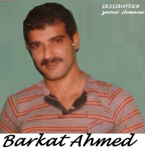 أدعوابركاتي أحمد بالرحمة والمغفرة