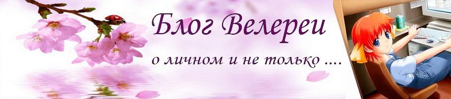 Блог Велереи