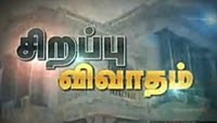 Captain News 7 8 2013 Who Is Vaigunda Nathan