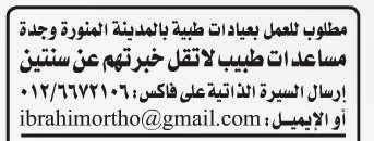 وظايف السعودية 27/11/1434, وظائف جريدة المدينة يوم الخميس27 ذي القعدة 1434