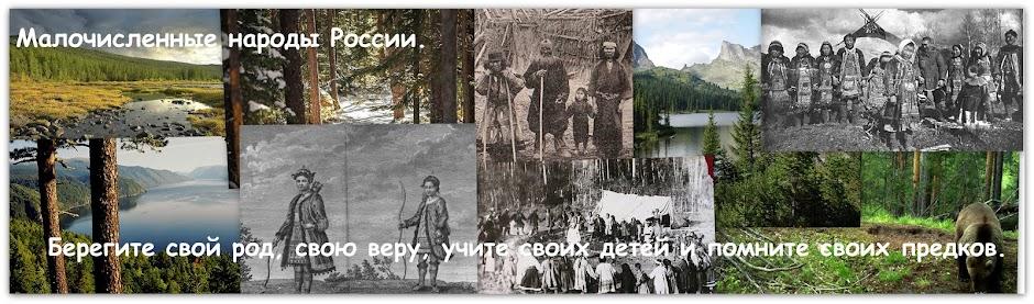 МАЛОЧИСЛЕННЫЕ НАРОДЫ РОССИИ.