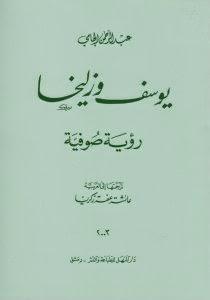 تحميل كتاب يوسف وزليخا PDF - عبد الرحمن الجامي