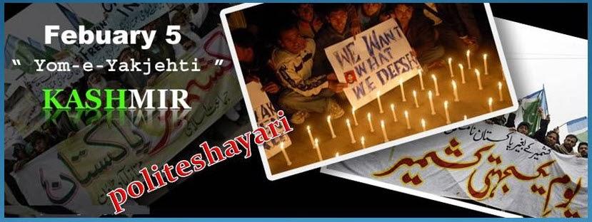 5 February Youm,e,Yakjehti Kashmir Day MMS