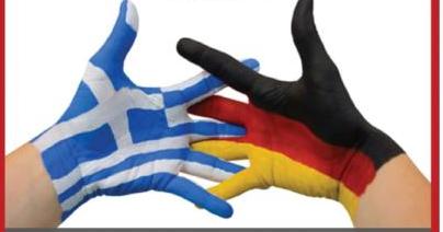 Νεα Γερμανική κατοχή 2010 - 2018