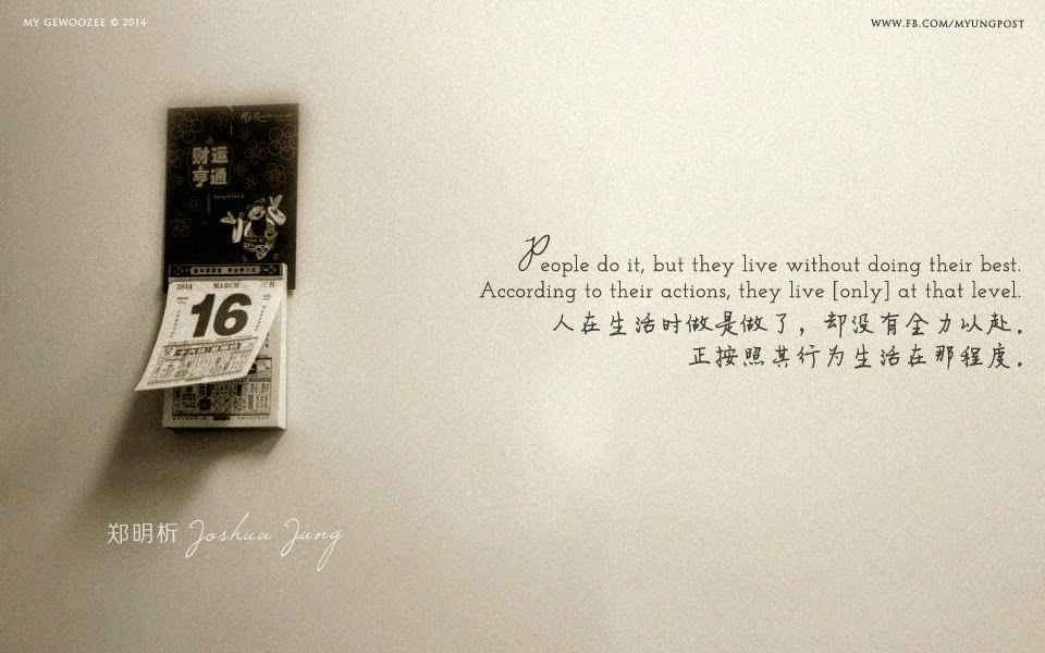 郑明析,摄理,月明洞,日历,生活,Joshua Jung, Providence, WMD, JMS, Calendar, Live
