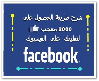 طريقة الحصول على 2000 معجب لتعليقك على الفيسبوك