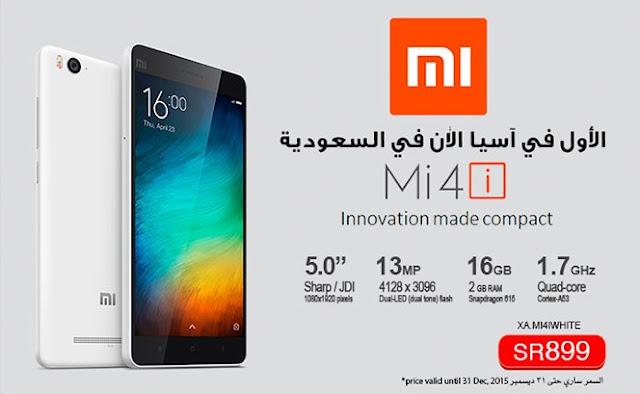 سعر جوال Xiaomi Mi 4i فى اخر عروض مكتبة جرير ديسمبر 2015