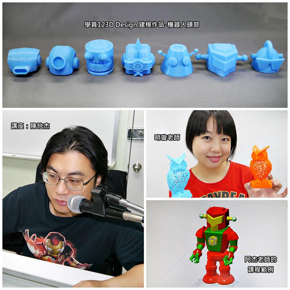 [東吳大學-推廣部 (第8期) ] 創意3D掃描及3D列印設計應用(8)-123D Design建模&作品大集合