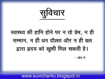 Svasthy ki hani hone par n to prem n hi samman n hi dhan daulat aur n hi bal dwara hridaya ko khushi mil sakati hai.