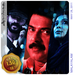 The Train: A film by Jayaraj starring Mammotty, Jayasurya, Anchal Sabharwal etc.