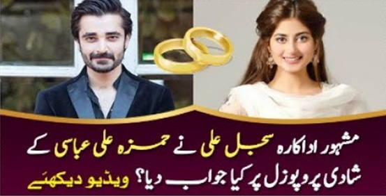 Sajal Ali Reaction On Hamza Abasi Proposal