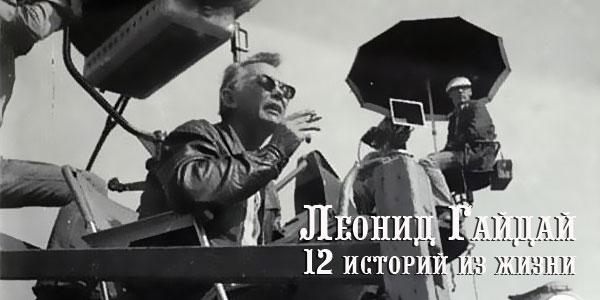 Статья. 12 историй из жизни Леонида Гайдая