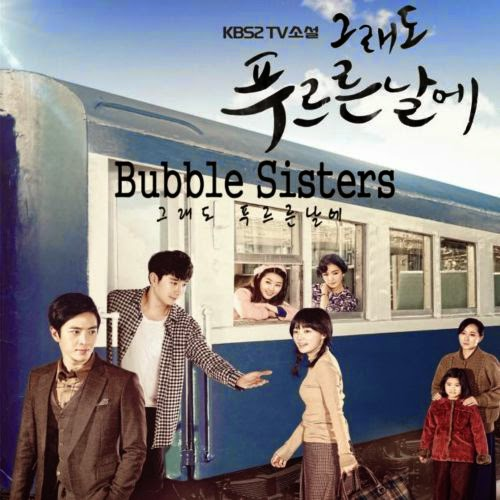 [Single] Bubble Sisters – In Still Green Days OST Part 1
