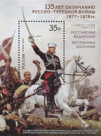 Russia: The 135th anniversary of the end of the Russo-Turkish War of 1877-1878 - www.rusmarka.ru