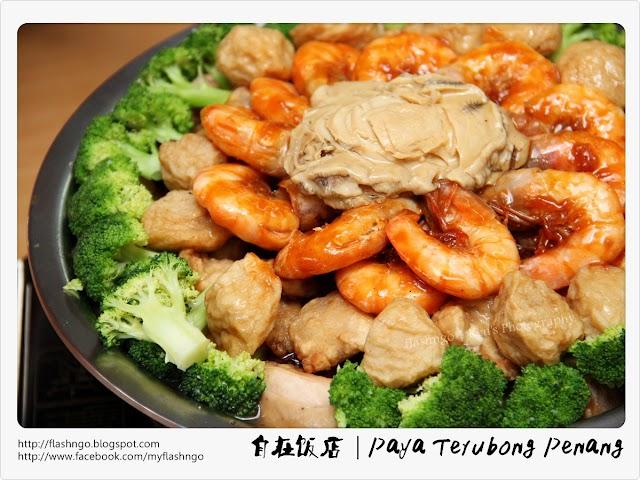 家常小菜,吃得自在乐开怀 | Paya Terubong