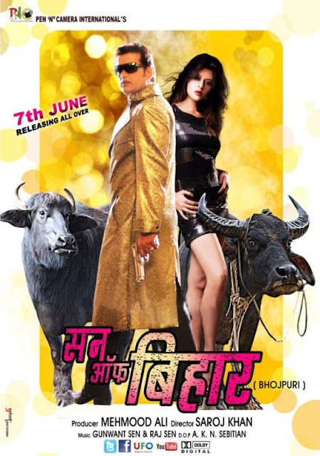 Son Of Bihar Bhojpuri Movie First Look Poster