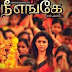 Nee Enge En Anbe Tamil Movie Review