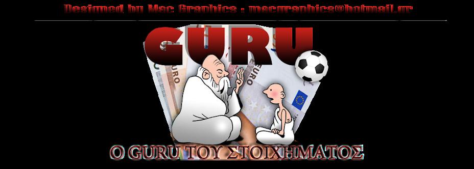 GURU_ΣΤΟΙΧΗΜΑ