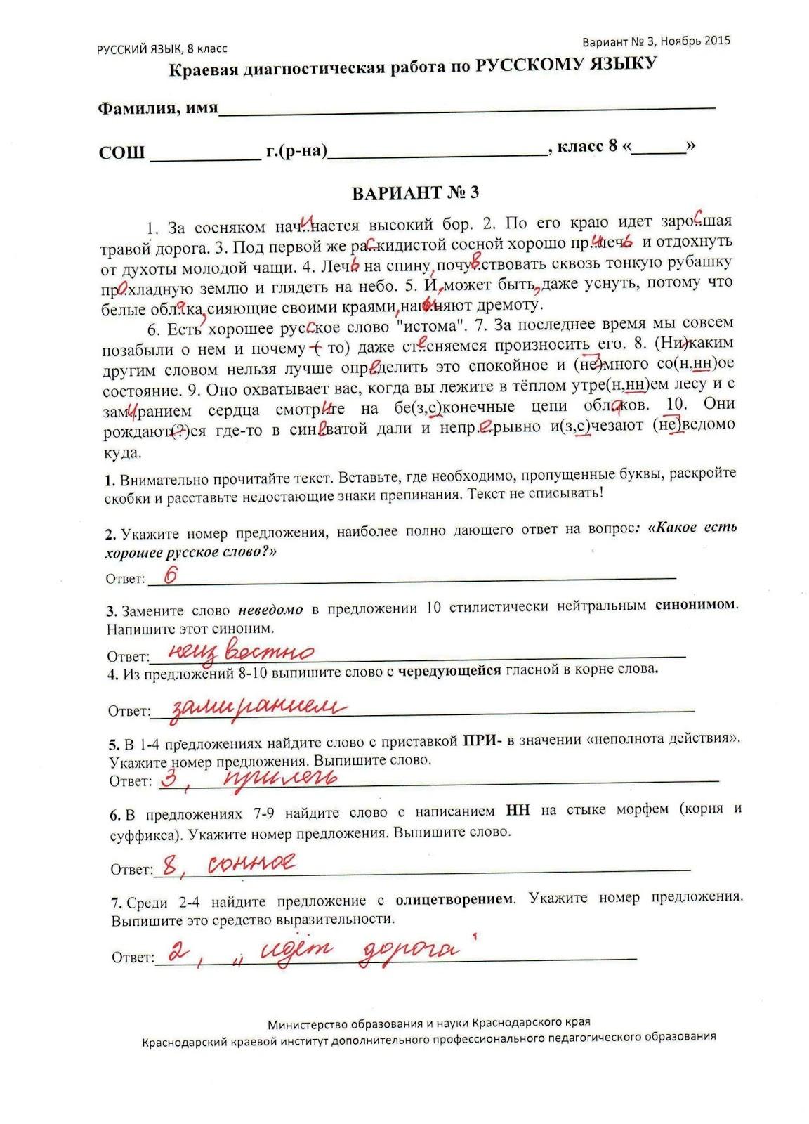 Кдр по русскому задания 10 класс