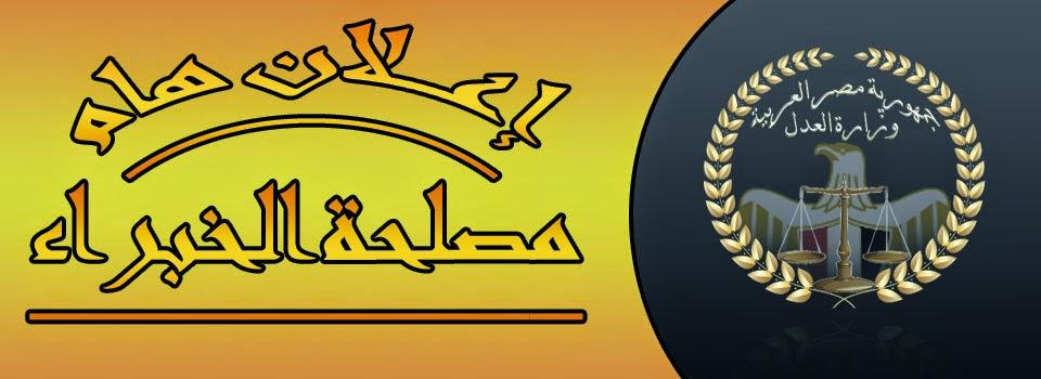أسماء الناجحين فى مسابقة مصلحة الخبراء - وظائف وزارة العدل فى مصر 2014
