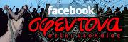 Η Σφεντόνα στο Facebook
