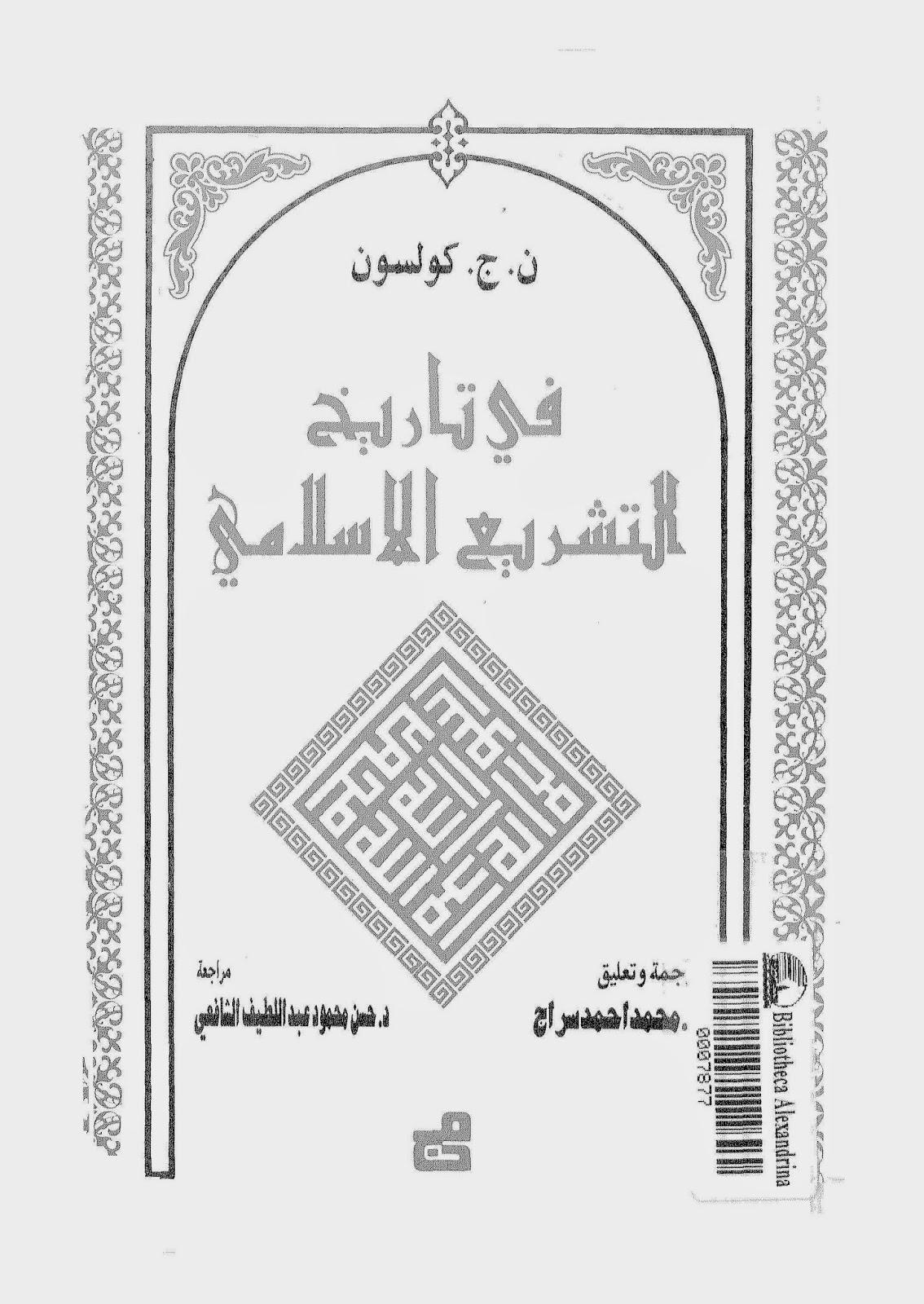 كتاب في تاريخ التشريع الإسلامي لـ ن. ج. كولسون