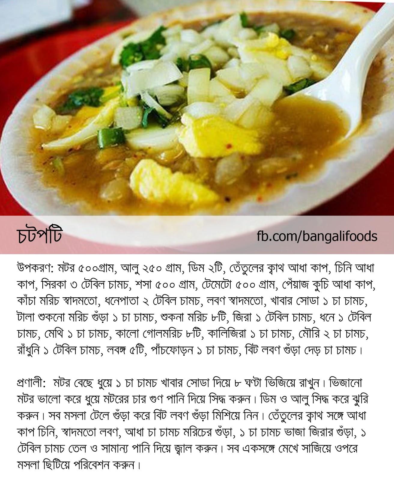 Bangladeshi Food Recipe Chotpoti