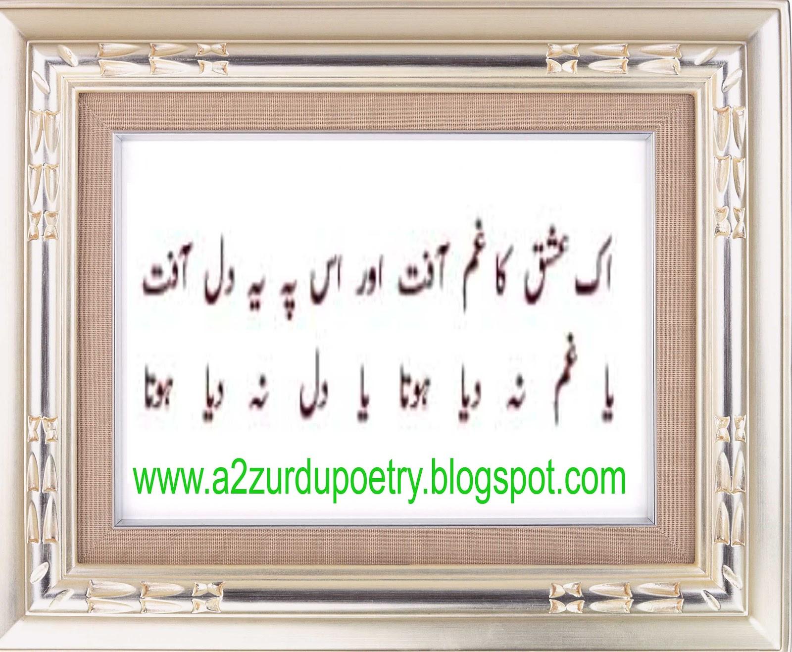 http://4.bp.blogspot.com/-almwCqYBj1E/Twvzl-YLGpI/AAAAAAAAAxk/xwgkPxFgJEI/s1600/aikishq%20ka%20ghum.jpg